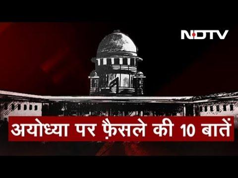 ayodhya-verdict:-ayodhya-मामले-पर-supreme-court-के-फैसले-की-10-बड़ी-बातें