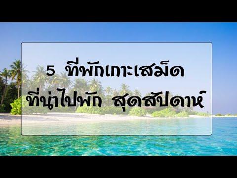 📌 5 ที่พักเกาะเสม็ด สุดหรูน่าไปพัก คัดโรงแรมเกาะเสม็ดเด็ดๆ มาให้ชม - รีวิวโรงแรมเสม็ดและรีสอร์ทเสม็ด