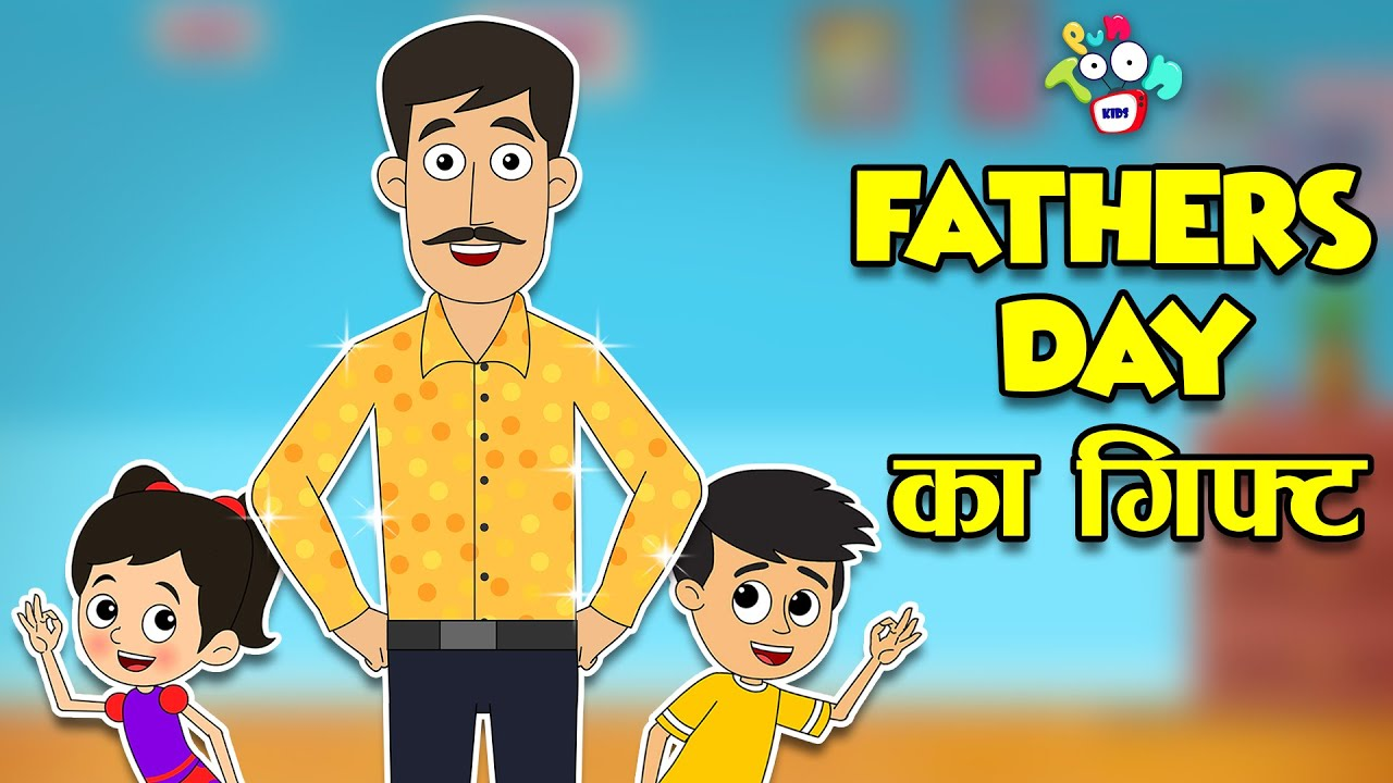 Father's Day का गिफ्ट   Father's Day Special   Hindi Stories   Hindi Cartoon   हिंदी कार्टून