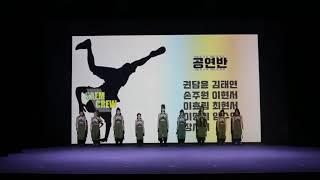 #이샘크루 제 2회 정기공연 공연팀 왁킹 창작 청하 스…