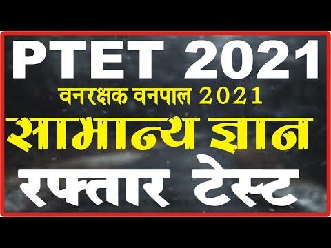 Ptet 2021/ptet Model Paper/ptet Classes/ptet Question/ptet Gk/ptet Paper/ptet Exam/ptet Important Gk