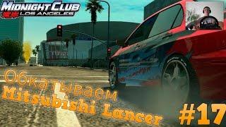 Midnight Club: Los Angeles. Обкатываем Mitsubishi Lancer. (PS3) #17