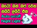 Auto on | off Night Light Circuit | නයිට් ලයිට් | Electronic Lokaya