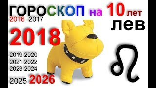 ЛЕВ 2018, 2016-2026 гороскоп на 10 лет