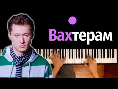 Бумбокс - Вахтерам ● караоке | PIANO_KARAOKE ● ᴴᴰ + НОТЫ & MIDI