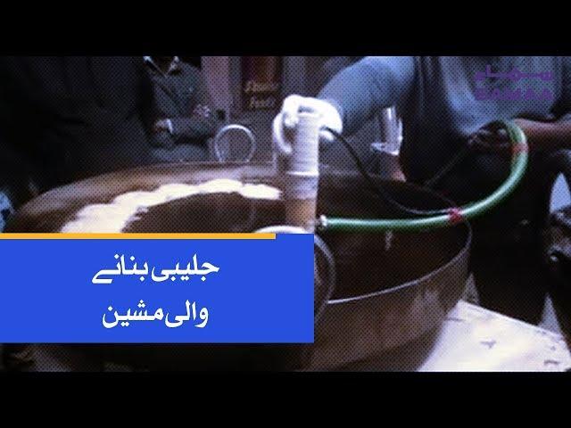 Jalebi Banane Wali Machine | SAMAA TV | 13 Dec,2018