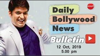 Latest Bollywood News 2019   Kapil Sharma   Today Bollywood News in Hindi   12th Oct 2019   5 PM