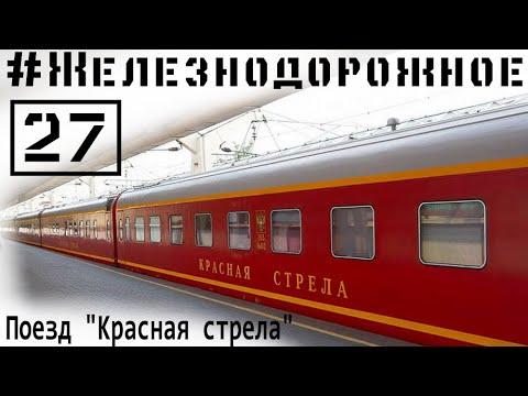 Смотреть Поезд №1 Красная стрела. Полный обзор. Ехать или нет? #Железнодорожное - 27 серия онлайн