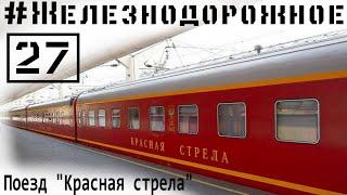 Поезд №1 Красная стрела. Полный обзор. Ехать или нет? #Железнодорожное - 27 серия.