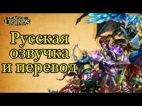 видео: Русская озвучка и перевод league of legends