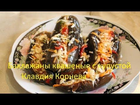 квашеные баклажаны рецепт с капустой
