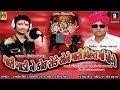 Mari Gadi Ne Je Roke | મારી ગાડી ને જે રોકે | New Gujarati Song 2017 | Kishor Parmar | CMW Gujarati
