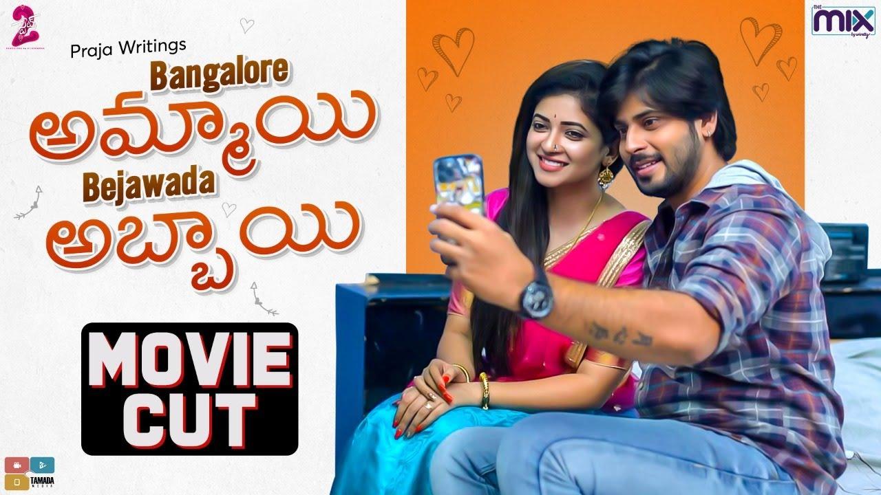 Bangalore Ammai Bejawada Abbai Movie Cut || 2 states || The Mix By Wirally || Tamada Media