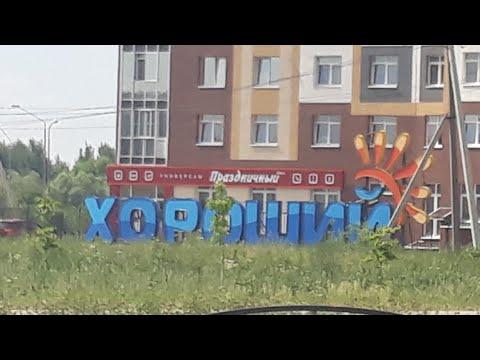 Жилой комплекс Хороший в Калуге, Россия