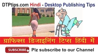Creating Funny Animated GIF From Movie Clips (MP4, MPEG, AVI) using Phtoshop : Video in Hindi