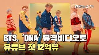 방탄소년단, 'DNA' 뮤직비디오로 유튜브 첫 12억뷰 / 연합뉴스TV (YonhapnewsT…