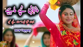 Fariha Pervez Chitta Kukkar 2020 best video Tappay Fariha Pervez and Ali Abbas
