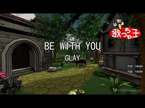 【カラオケ】BE WITH YOU/GLAY