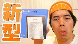 新型!Kindle Oasisがキター!