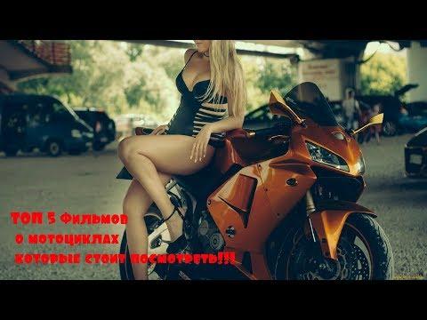 ТОП 5 Фильмов  о мотоциклах  которые стоит посмотреть!!!