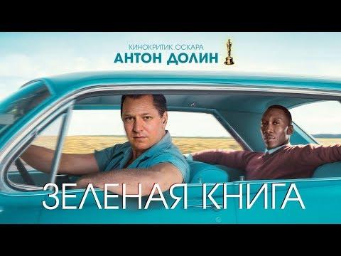 Антон Долин: «Зеленая