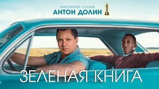 Антон Долин «Зеленая книга», «Холмс энд Ватсон», «Море соблазна»