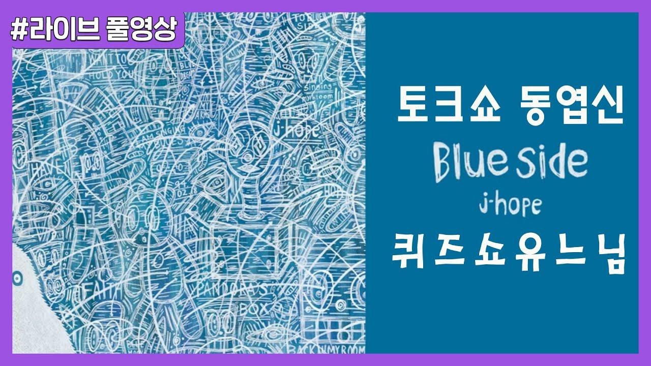 [Blue LIVE 187] Blue Side에서 BTSX동엽신 토크쇼까지. 느닷없이 찾아온 선물폭탄