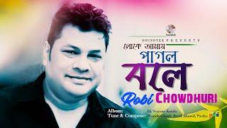 Robi Chowdhuri - Pagol Bole | Ek Noyone Kando | Soundtek