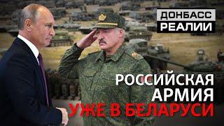 Путин и Лукашенко стягивают войска к границам Украины | Донбасc Реалии