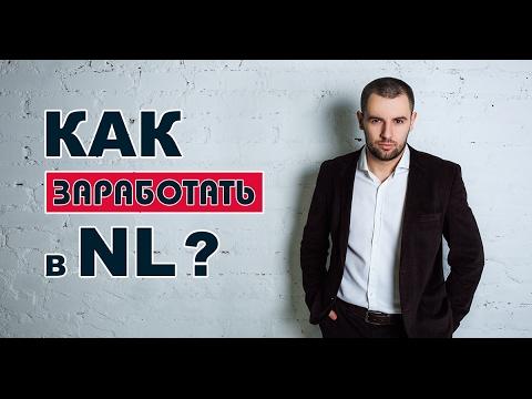 Как заработать в NL? Система вознаграждения компании НЛ ИНТЕРНЕШНЛ. Работа в nl international.