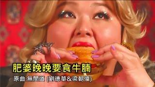[高登音樂台]肥婆晚晚要食牛腩 (原曲:無間道)