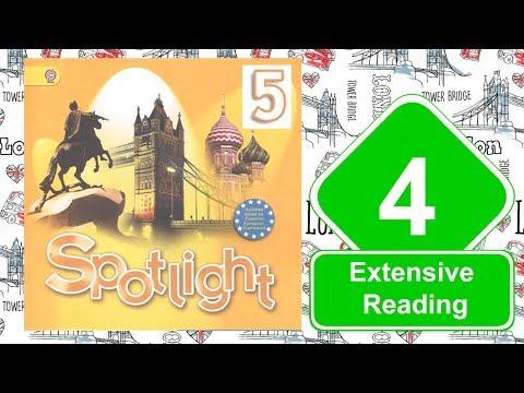 Spotlight 5. Модуль 4. Extensive Reading: LITERATURE