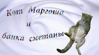 Кот Маргоша и банка сметаны