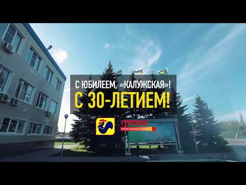 """Продо - ролик птицефабрики """"Калужская"""""""