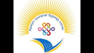 Поздравления на бурятском языке в рамках «Дней бурятского языка» в БГУ