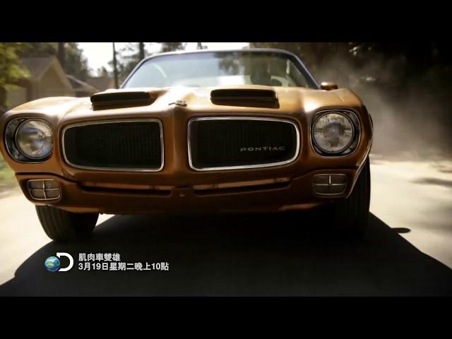 《肌肉車雙雄》預告: 3月19日起,每週二 晚間10點首播。