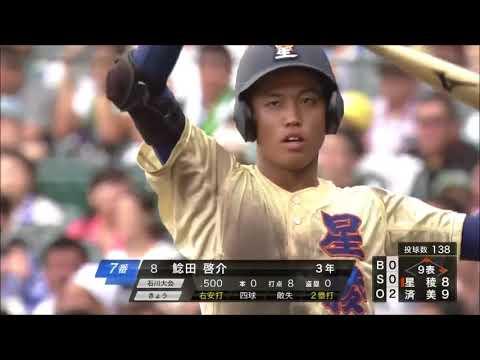 [高校野球2018夏2回戦]済美対星稜戦ダイジェスト