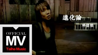 Video 林俊傑 JJ Lin【進化論 Metamorphosis】官方完整版 MV download MP3, 3GP, MP4, WEBM, AVI, FLV Juni 2018