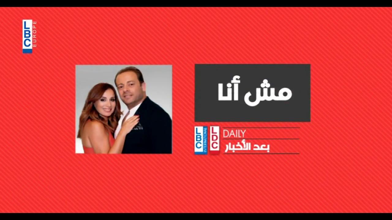 مسلسل مش أنا - في الحلقة المقبلة - Mesh Ana - YouTube
