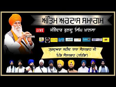 Live-Antim-Ardas-Jathedar-Ruldu-Singh-Pind-Sahari-Sailbrah-Bathinda-24-Sep-2021