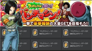 60 stones + Orbs & Zeni! New Punching Machine Event Translations: DBZ Dokkan Battle