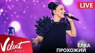 Live: Ёлка - Прохожий (Crocus City Hall, 18.02.2017)