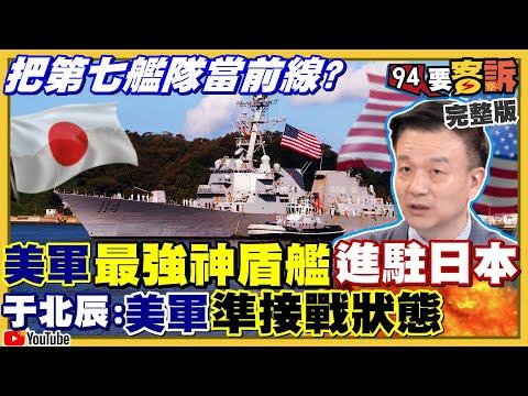 最强神盾导弹驱逐舰进驻日本!于北辰:美军进入准接战状态(图)