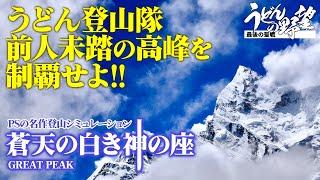『蒼天の白き神の座』PSの名作SLGにチャレンジ【うどんの野望】