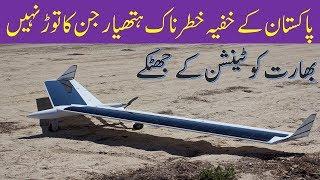 After JF-17 Thunder Pakistan New Success
