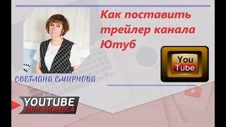 Как сделать трейлер для канала Ютуб. Создание трейлера канала