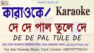 De De Pal Tule De Karaoke With Lyrics,bd karoake