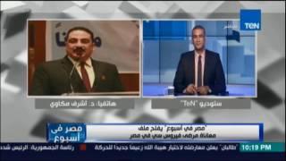 مصر في إسبوع | يفتح ملف معاناة مرضي فيروس سي في مصر -  27 مايو