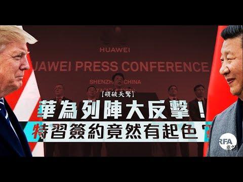 【碩破天驚】2019年3月10日 華為列陣大反擊,特習簽約竟然有起色?