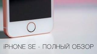 iPhone SE - полный обзор!